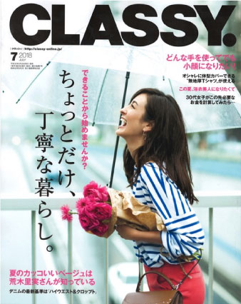 「CLASSY」2018年7月号にL-Loungeの記事が特集・掲載されました。