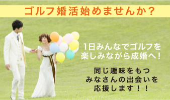 ゴルフ婚活始めませんか?1日みんなでゴルフを楽しみながら成婚へ!