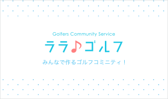 Golf comunity service ララゴルフ