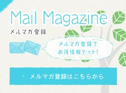【メルマガ登録】メルマガ登録でお得情報ゲット!